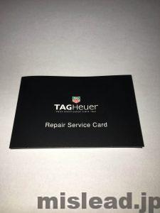 TAGHeuer Repair Service Card 表紙