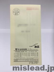 ふるさと納税 壬生町役場封書