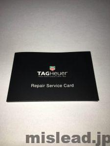 TAGHeuer Repair Service Card 表紙