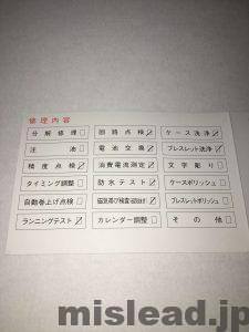 TAGHeuer Repair Service Card 内訳一覧