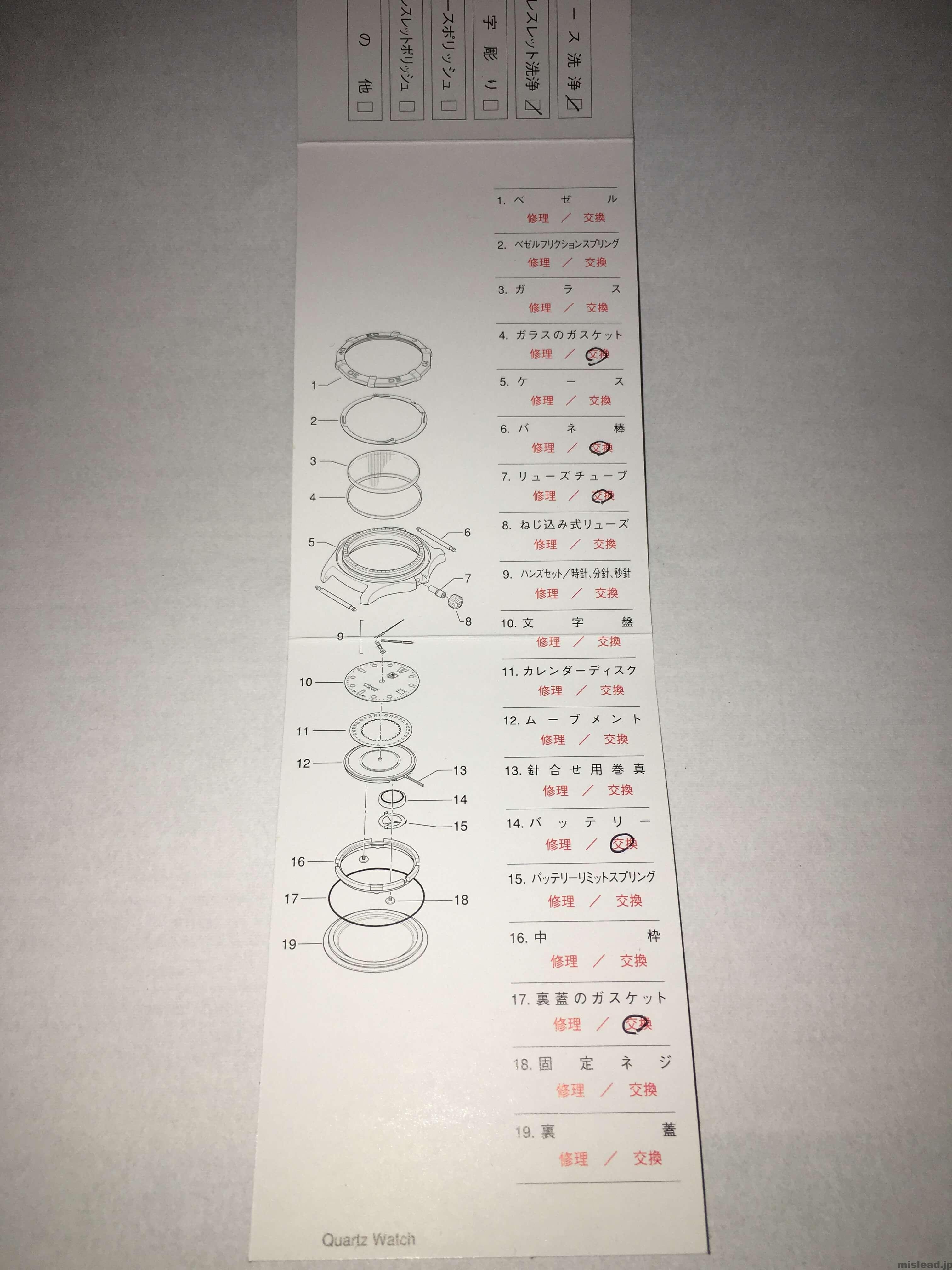 TAGHeuer Repair Service Card 内訳詳細