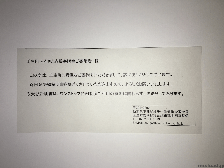壬生町ふるさと応援寄附金