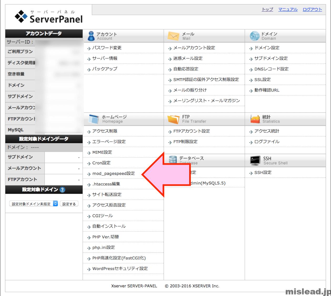 Xserverコントロールパネル