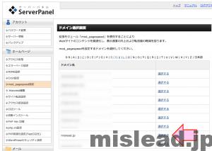 Xserver mod_pagespeed ドメイン選択