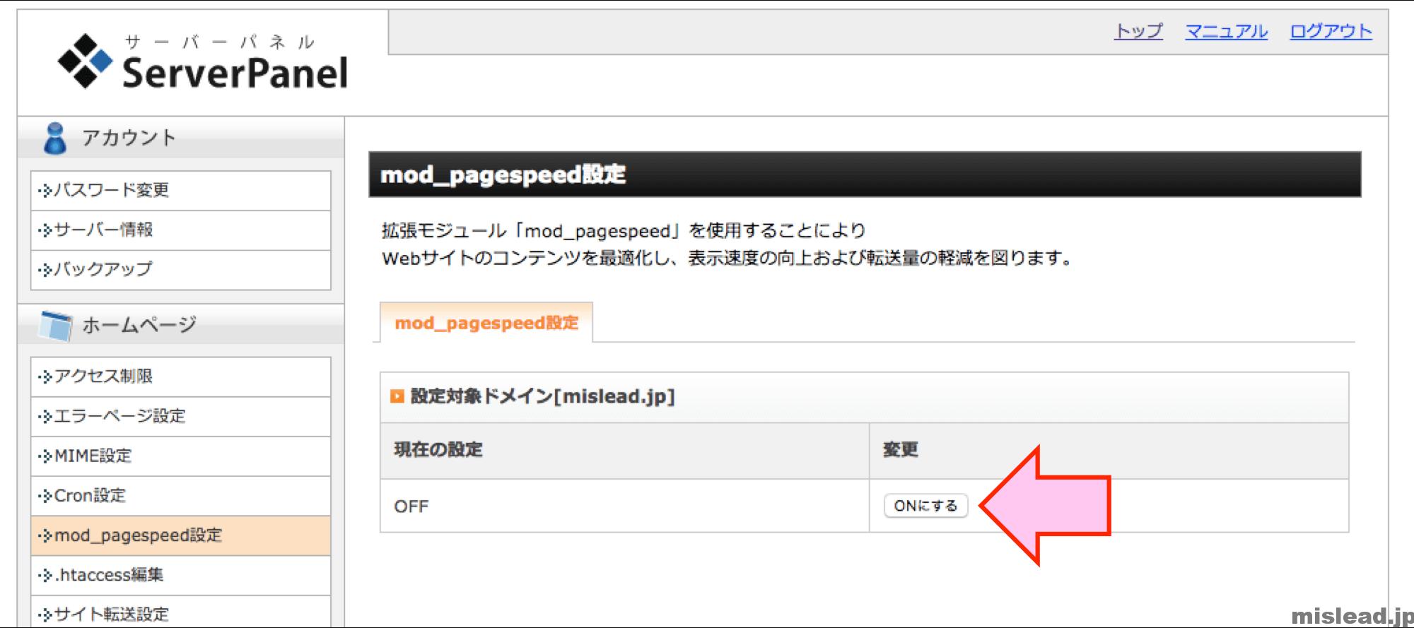 Xserver mod_pagespeed設定画面
