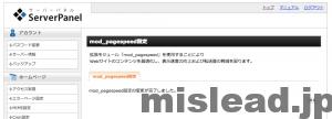 Xserver mod_pagespeed設定完了