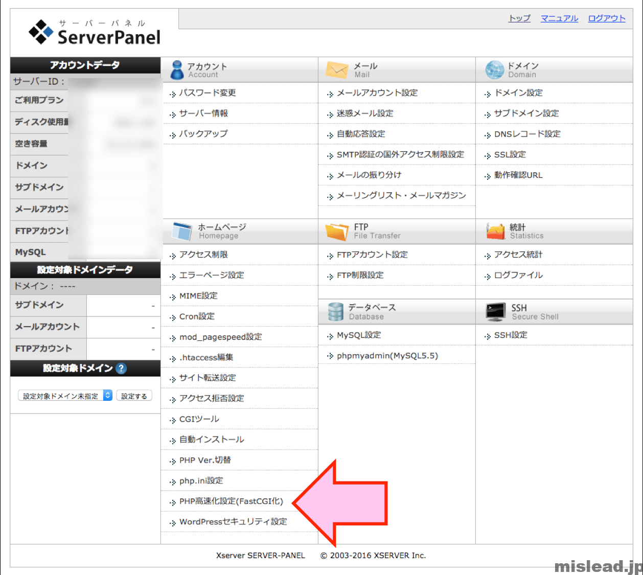 Xserver コントロールパネル FastCGI選択