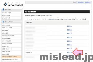Xserver コントロールパネル FastCGI ドメイン選択