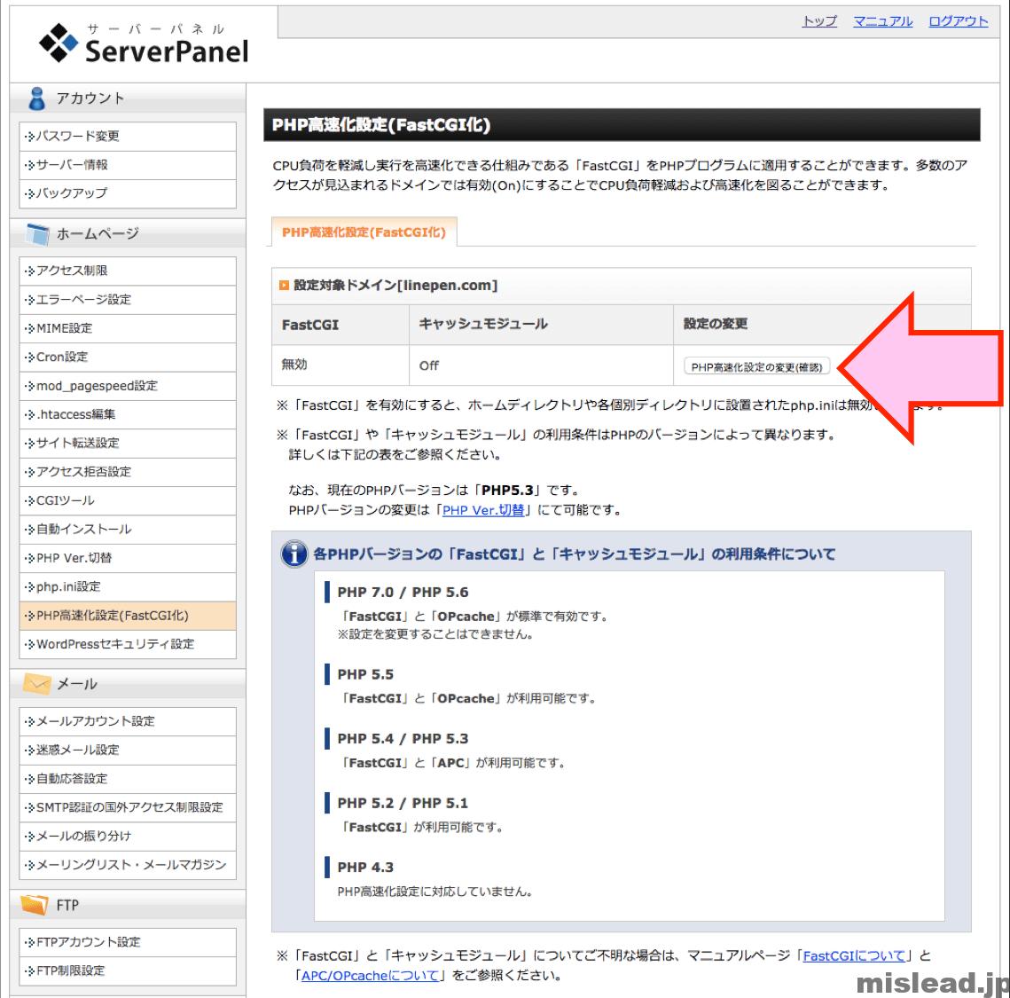 Xserver コントロールパネル FastCGI設定画面