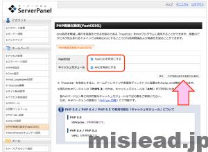 Xserver コントロールパネル FastCGI APC