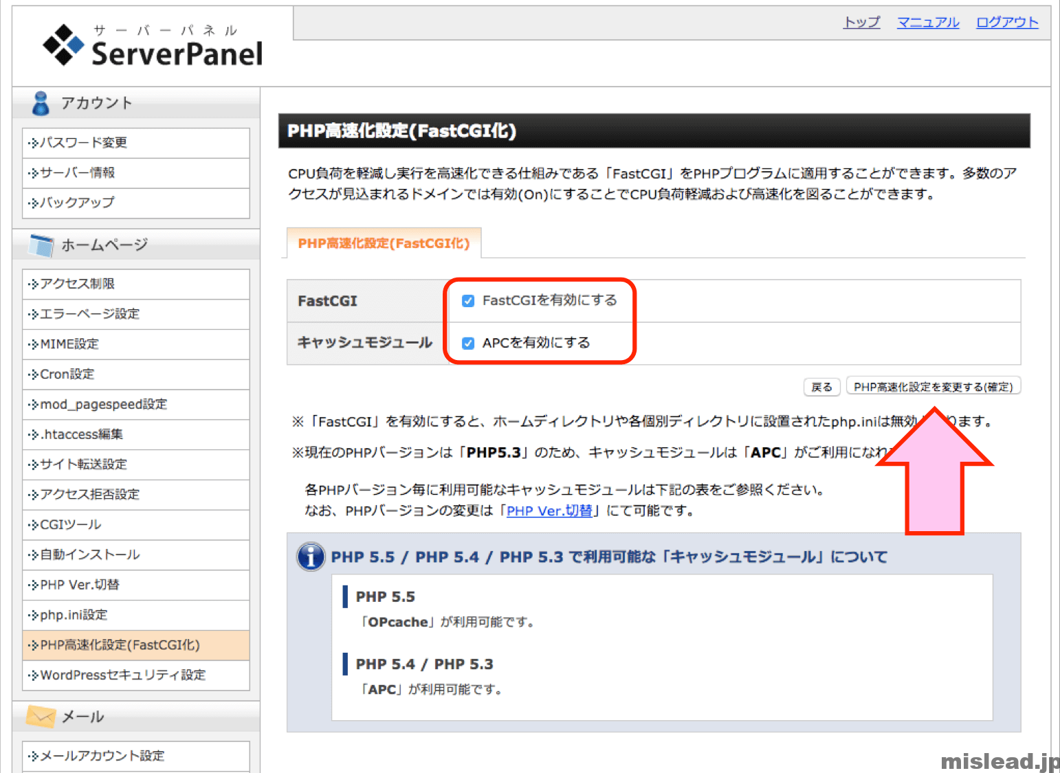 Xserver コントロールパネル FastCGI OPcache