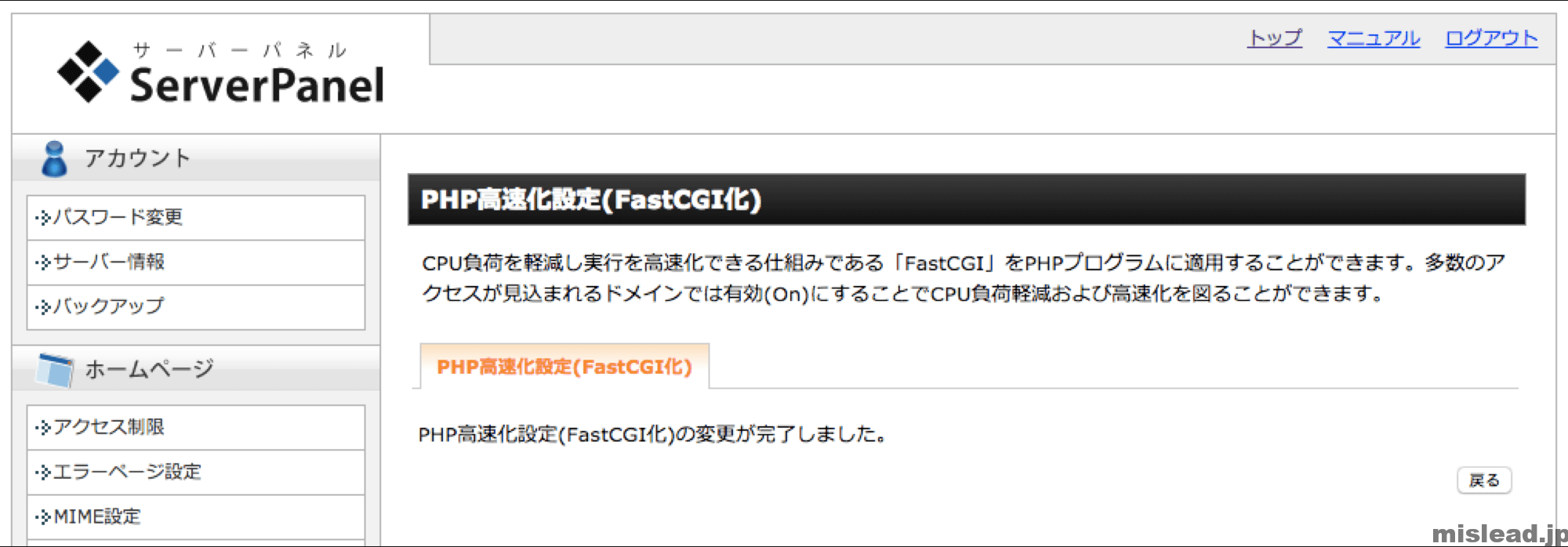 Xserver FastCGI設定完了