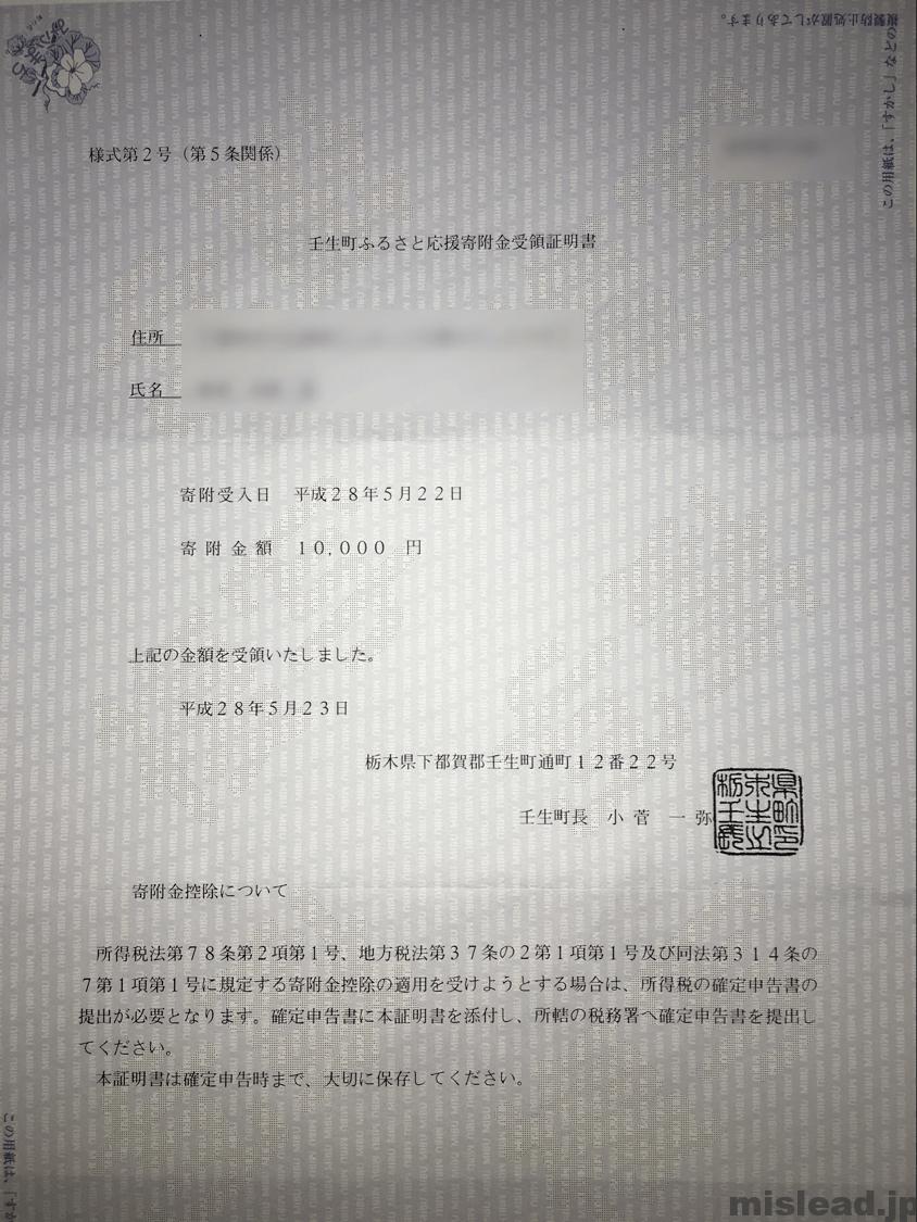 壬生町ふるさと応援寄附金受領証明書