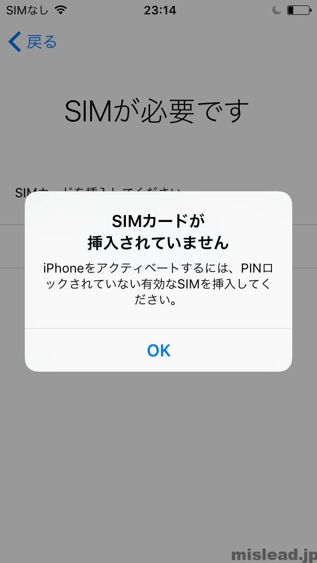 iPhone5 アクティベート失敗2
