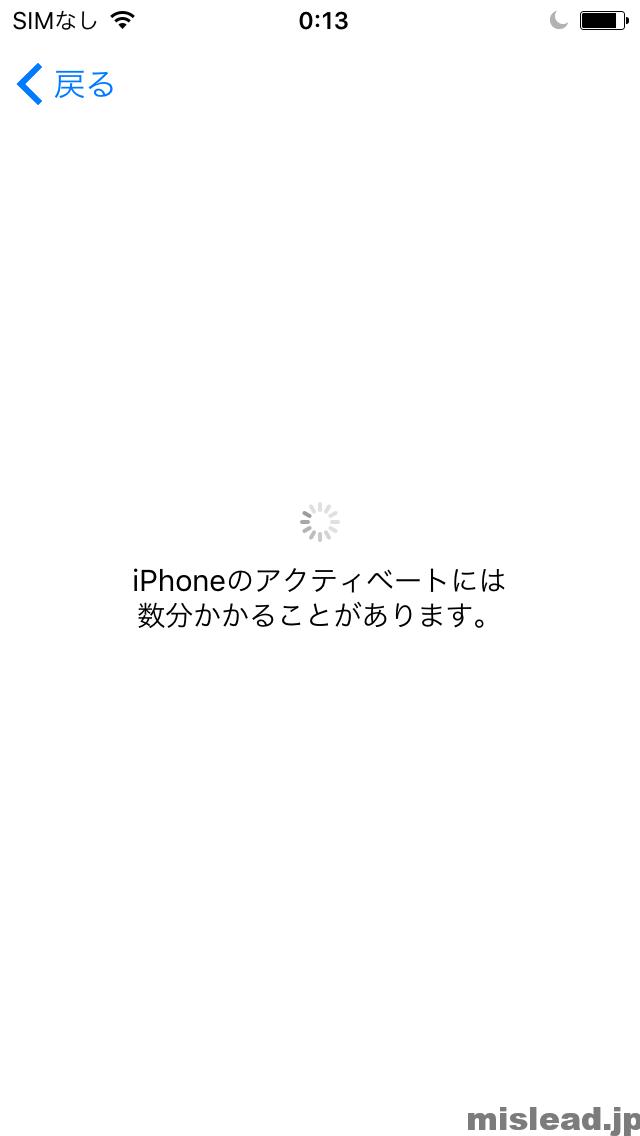 iPhone5 アクティベート失敗3