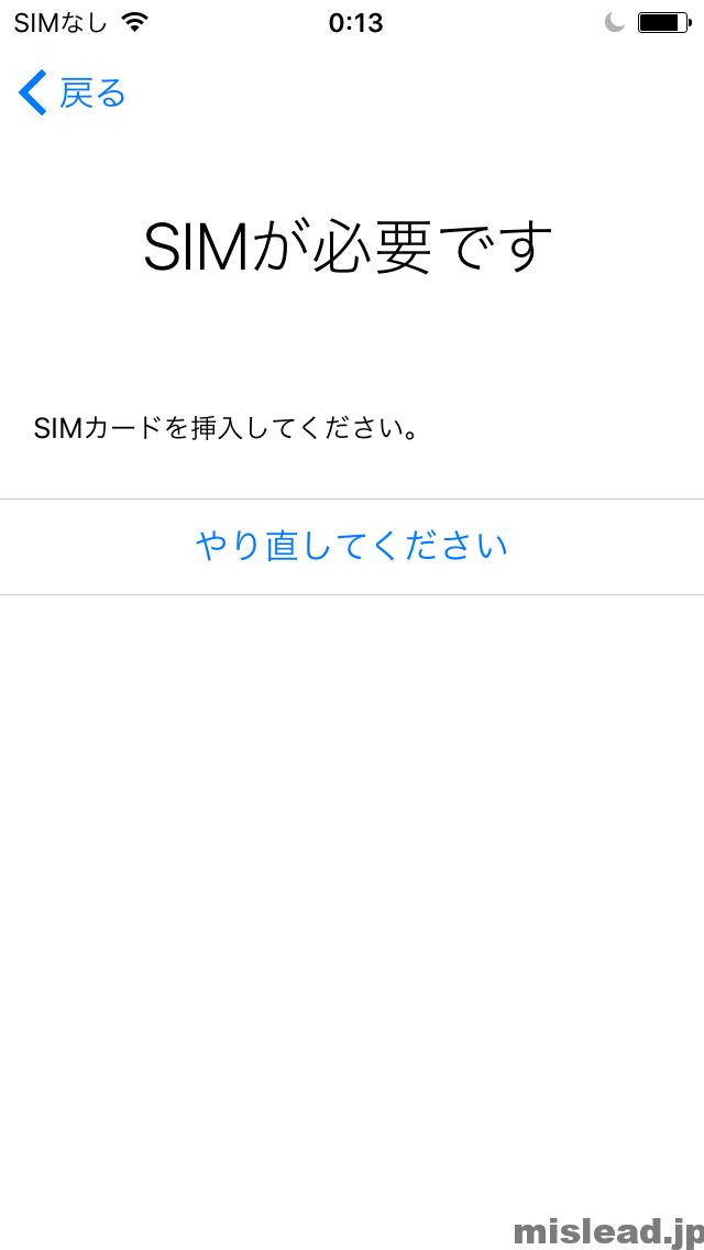 iPhone5 アクティベート失敗4