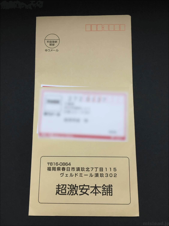 超激安本舗の封筒