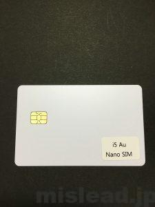 iPhone5 au専用アクティベートSIMカード