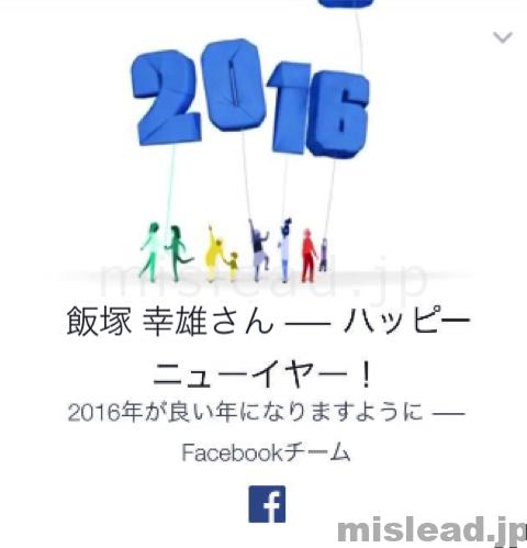 ハッピーニューイヤー Facebook