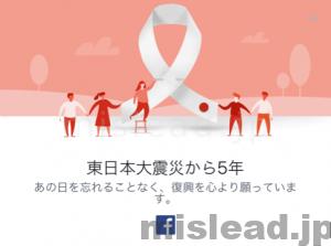 東日本大震災から5年 Facebook