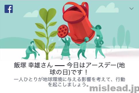 アースデー(地球の日) Facebook
