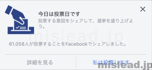 参議院議員選挙投票日 Facebook