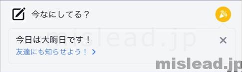 大晦日 Facebook