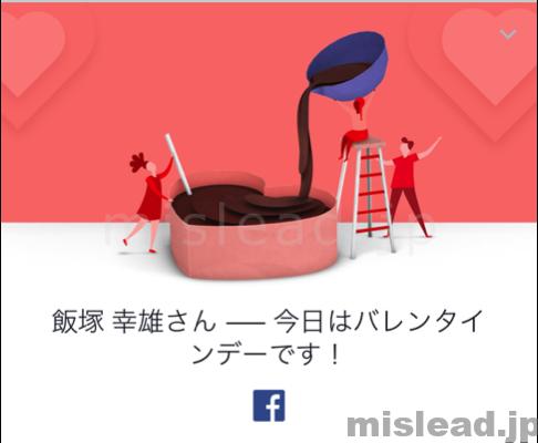 バレンタインデー Facebook