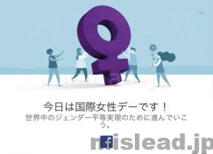 国際女性デー Facebook