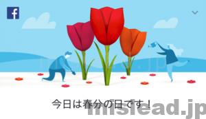 春分の日 Facebook
