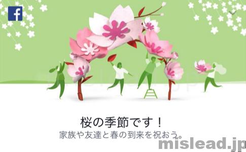 桜の季節 Facebook