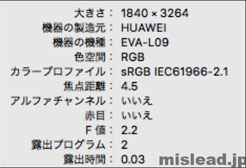 HUAWEI P9 Exif情報