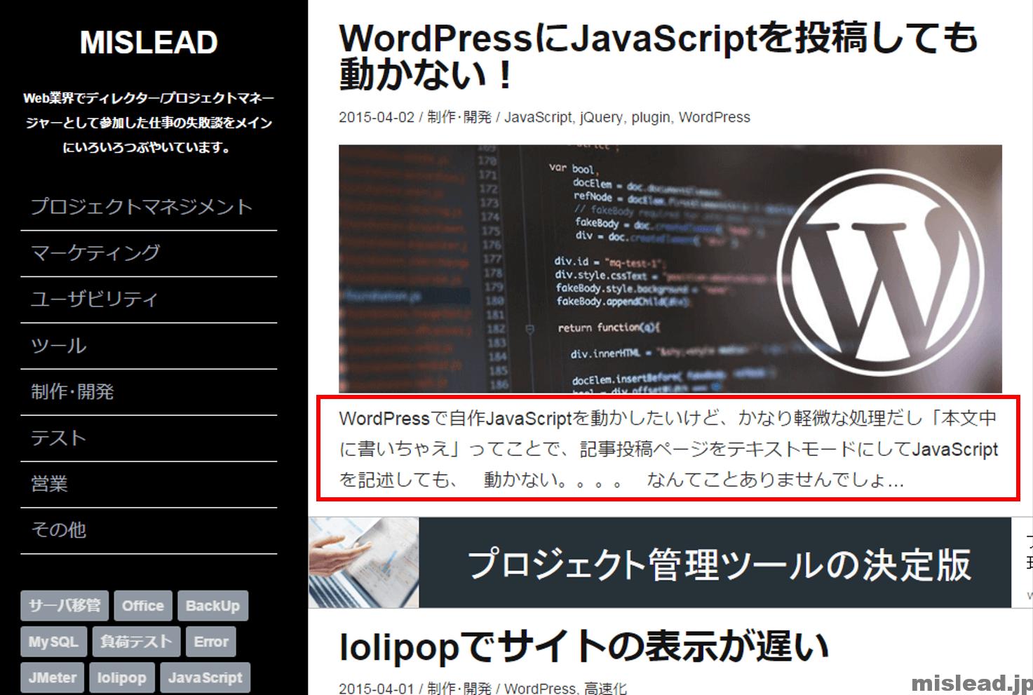the_excerpt()の実行結果 WordPress