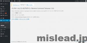 Reverse Comment Textarea インストール完了