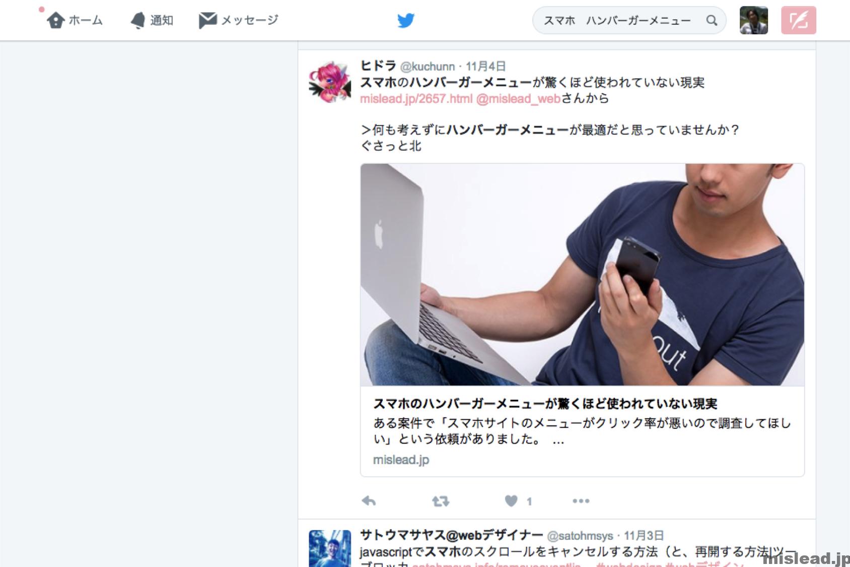 Twitterのタイムライン表示