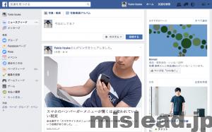 Facebookのタイムライン表示