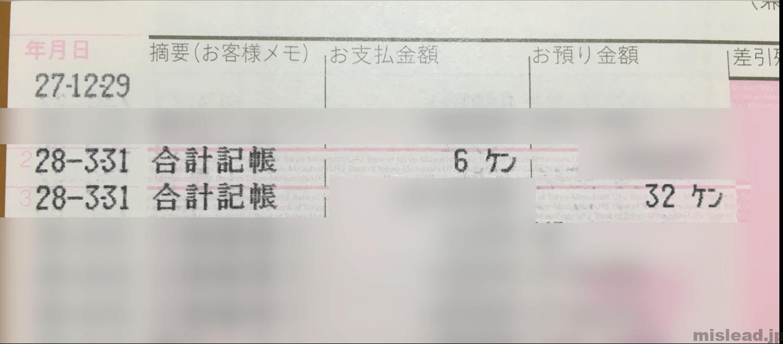 合計記帳 通帳
