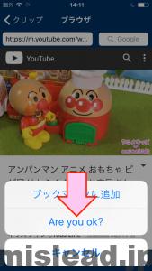 ClipboxでYouTubeの動画を保存