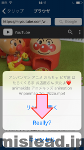 ClipboxでYouTubeの動画保存の確認