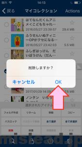 Clipboxのマイコレクションから動画を削除する確認