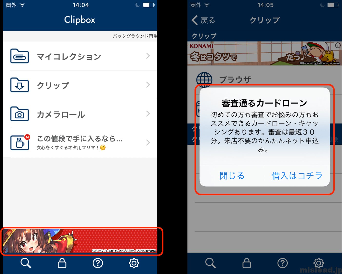 Clipboxの収益は広告収入