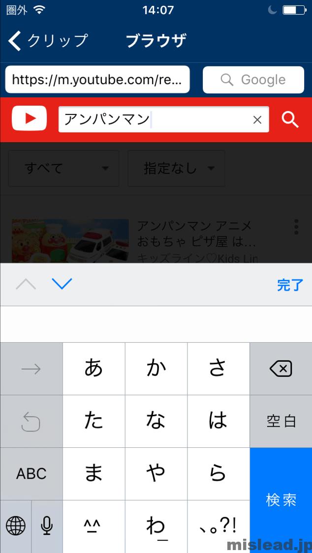 ClipboxでYouTubeの検索