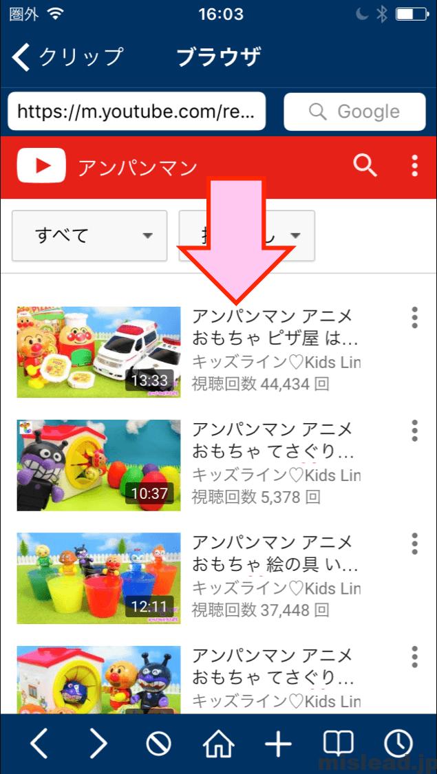 ClipboxでYouTube検索結果