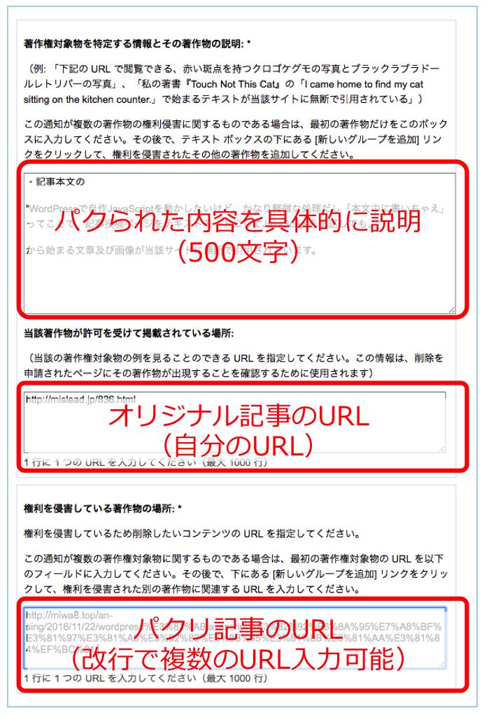 Googleへの著作権侵害による削除のフォームの詳細