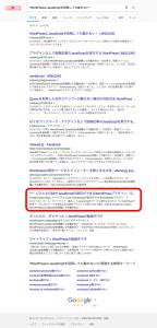 パクリ記事のGoogle検索順位