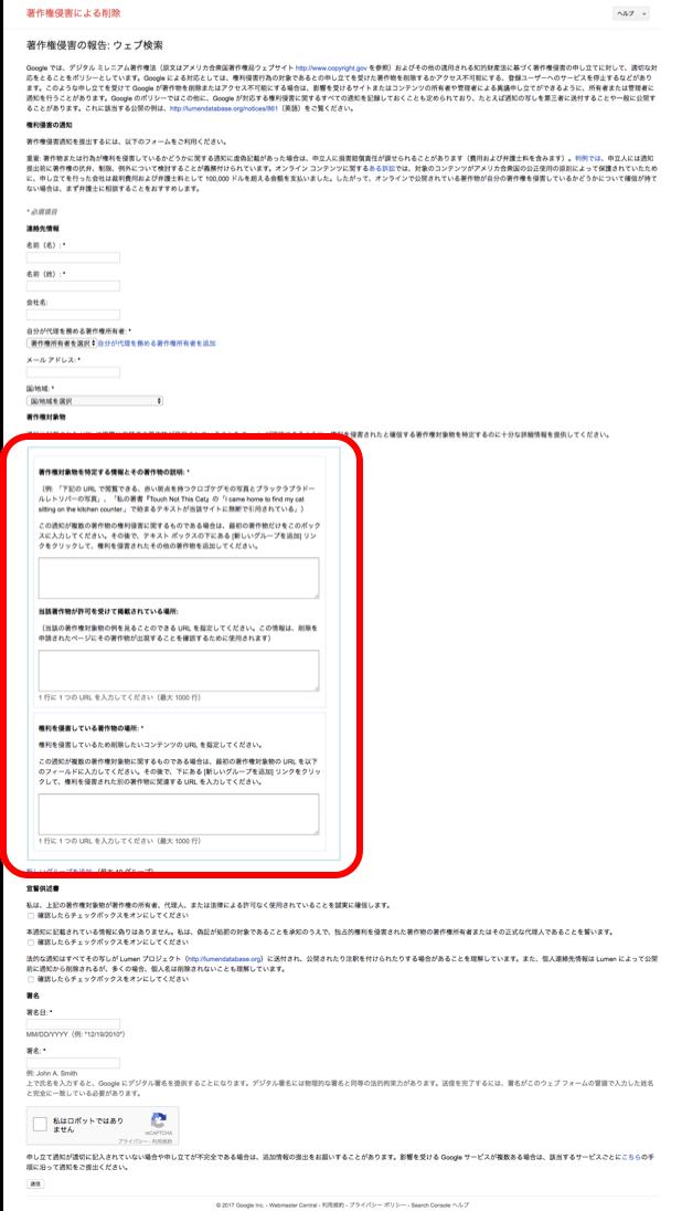 Googleへの著作権侵害による削除のフォーム