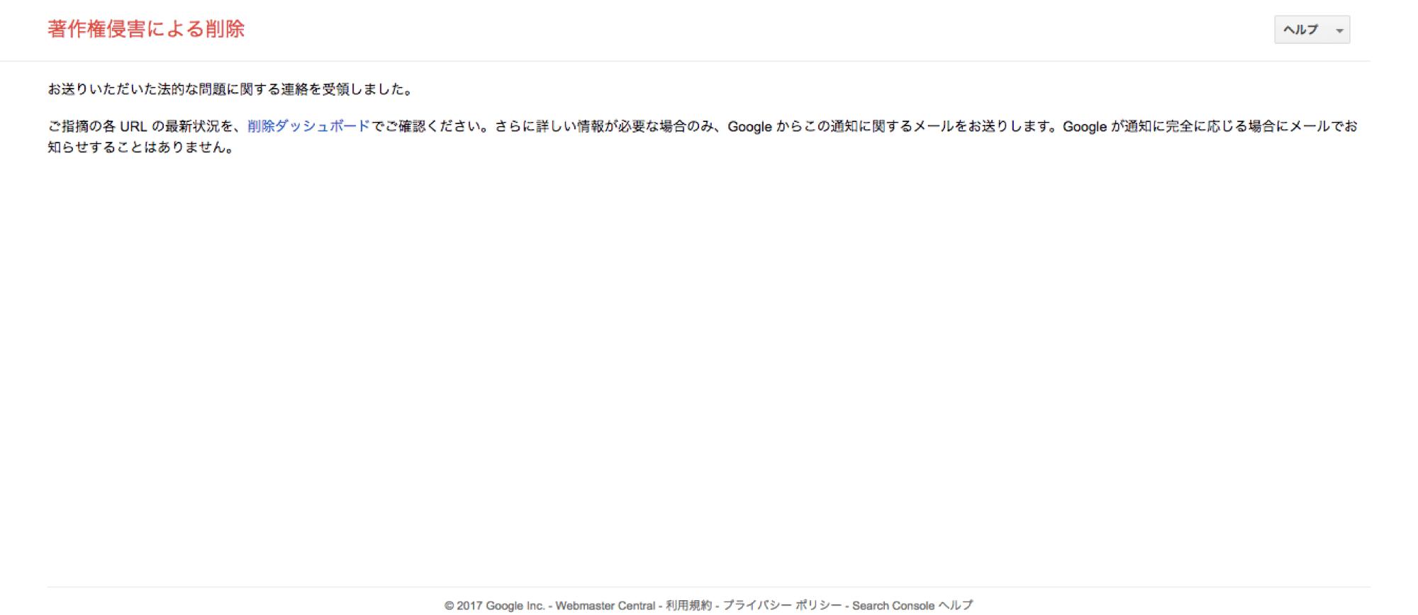 Googleへの著作権侵害による削除の申請完了
