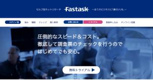 Fasttask(ジャストシステム)