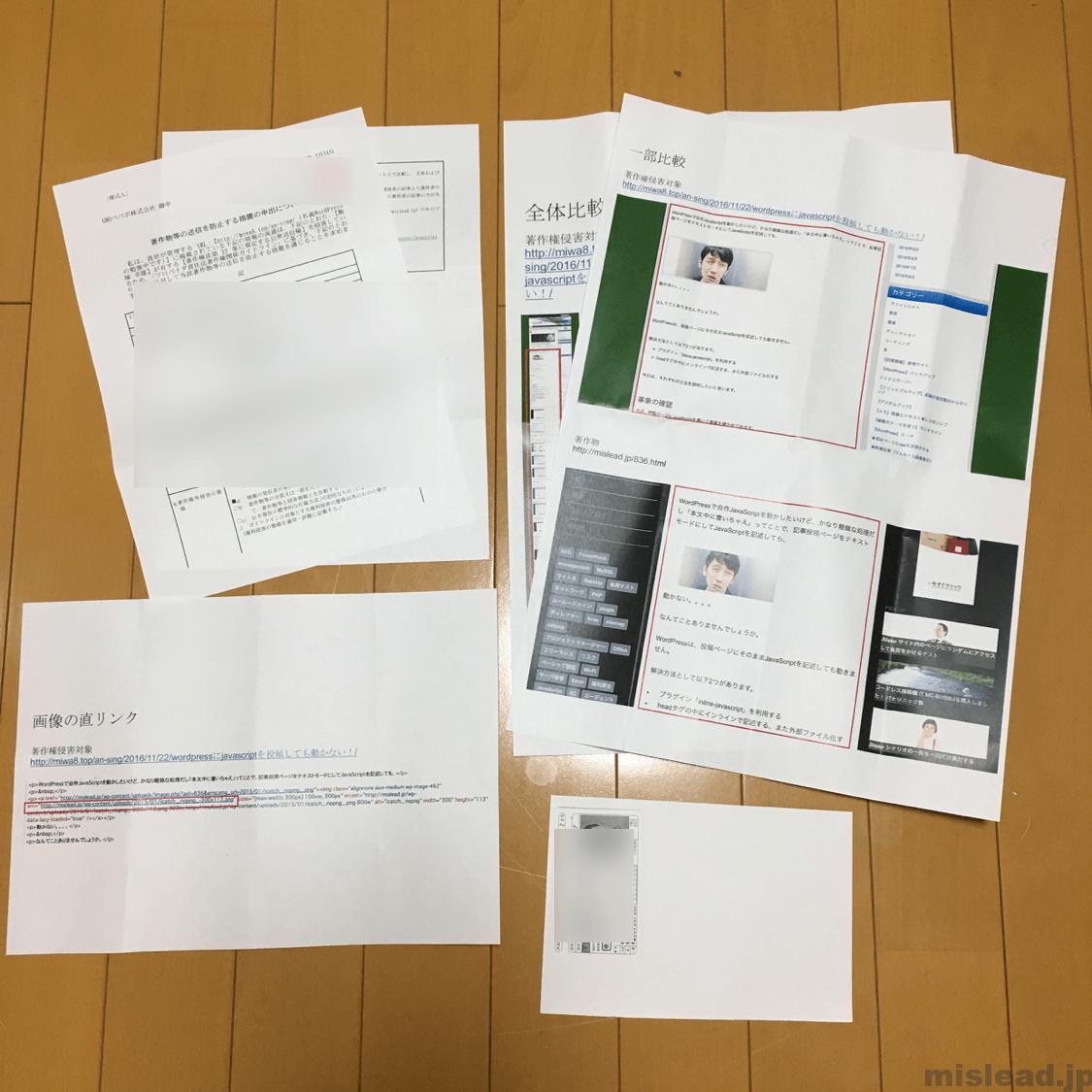 プロバイダ責任制限法 著作権関係書式
