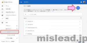 google adsenseサイトを登録